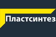 """ООО """"Пластсинтез"""""""